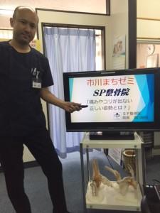 まちゼミ TV